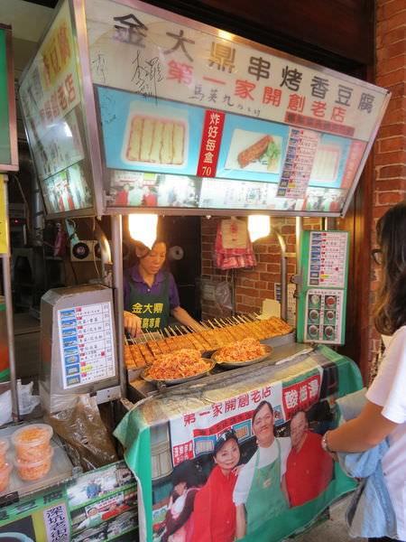 金大鼎串燒香豆腐, 新北市, 深坑區, 深坑街