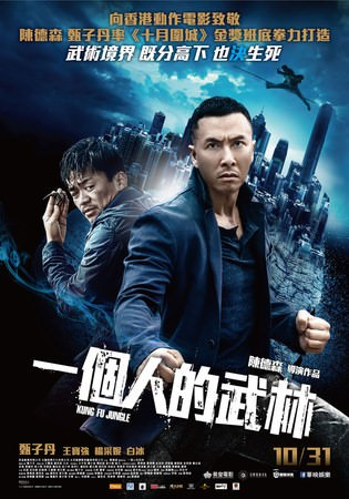 Movie, 一個人的武林 (Last Of The Best), 電影海報