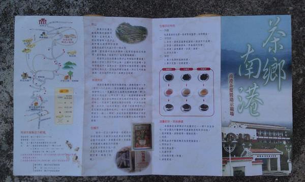 南港茶葉製造示範場(台北找茶園), 台北市, 南港區, 舊莊路二段