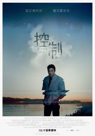 Movie, Gone Girl (控制) (消失的爱人) (失蹤罪), 電影海報