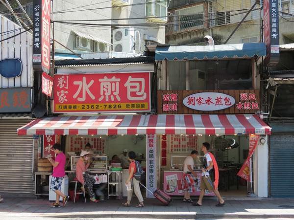 劉家水煎包, 台北市, 中正區, 汀州路, 捷運公館站