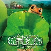 Movie, 桃蛙源記(The Frogville), 電影海報