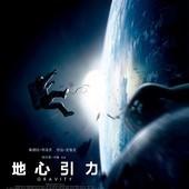 Movie, Gravity (地心引力) (引力邊緣), 電影海報