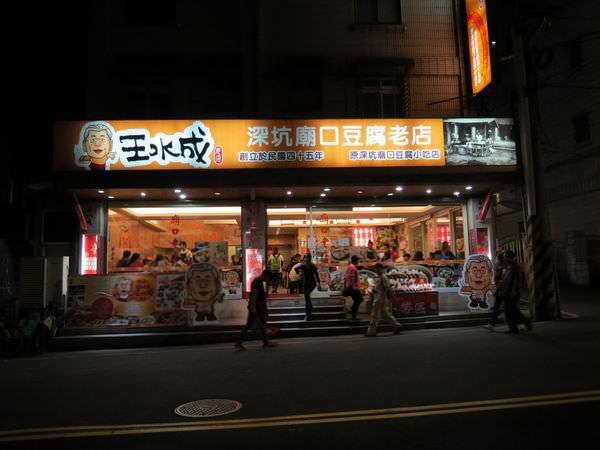 王水成深坑廟口豆腐老店, 新北市, 深坑區, 北深路二段