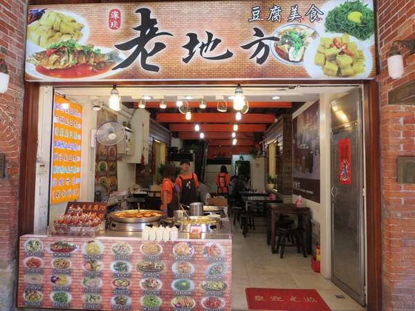 老地方豆腐美食, 新北市, 深坑區, 深坑街, 深坑老街