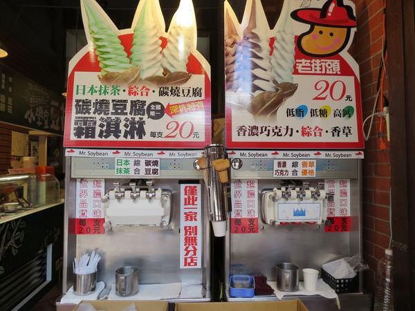 老街頭炭燒豆腐霜淇淋, 新北市, 深坑區, 深坑街, 深坑老街