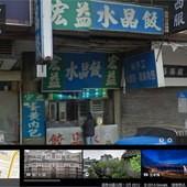 Google map, 宏益水晶餃 漢口店