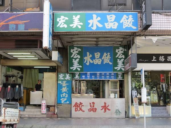宏美水晶餃, 台北市, 萬華區, 漢口街, 捷運西門站