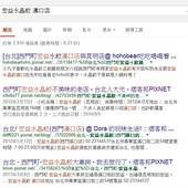 Google, 宏益水晶餃 漢口店