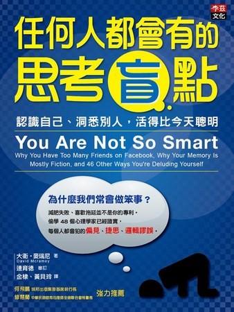 Book, You Are Not So Smart(任何人都會有的思考盲點), David McRaney