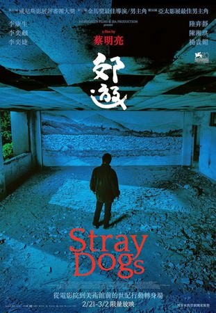 Movie, 郊遊(台+法) / Stray Dogs(英文), 電影海報, 台灣