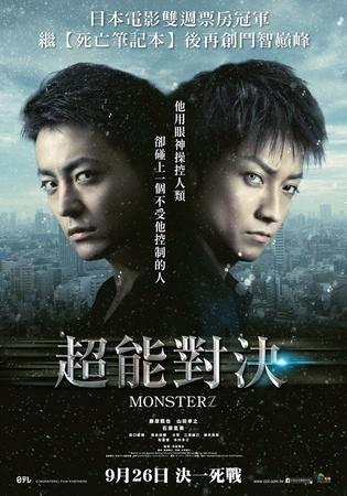 Movie, MONSTERZ モンスターズ(超能對決)(怪物)(惡魔之瞳), 電影海報