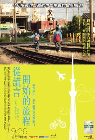 Movie, 「また、必ず会おう」と誰もが言った。(從謊言開始的旅程)(The Road Less Travelled), 電影海報