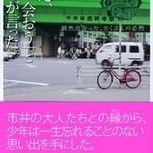 Novel, 「また、必ず会おう」と誰もが言った。(從謊言開始的旅程:熊本少年一個人的東京修業旅行), 喜多川泰