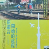 Movie, 「また、必ず会おう」と誰もが言った。(從謊言開始的旅程)(The Road Less Travelled), 小說試讀本