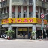 宏益水晶餃(昆明店), 台北市, 萬華區, 昆明街