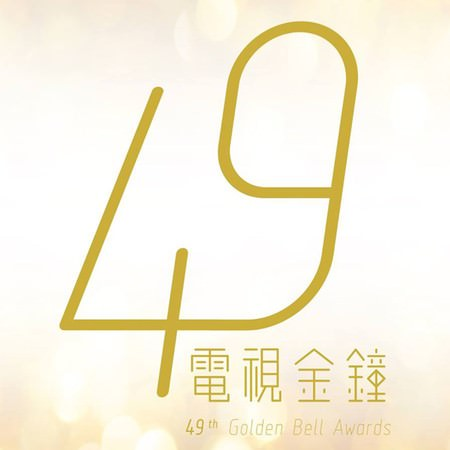 2014電視金鐘獎(第49屆金鐘獎)