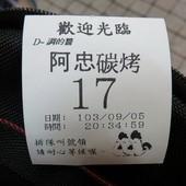阿忠碳烤, 台北市, 萬華區, 昆明街