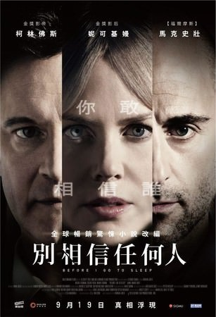 Movie, Before I Go to Sleep(別相信任何人)(在我入睡前), 電影海報