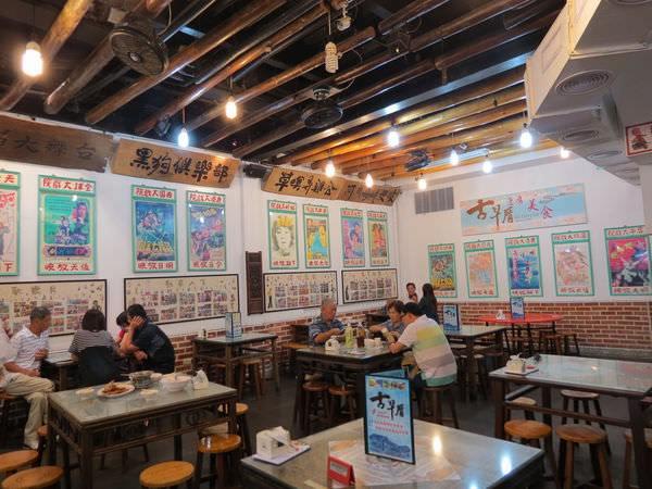 古早厝豆腐美食料理, 新北市, 深坑區, 深坑老街