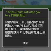 新北市政府無線上網, 帳號登入