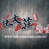 北大莊川味館, 名片