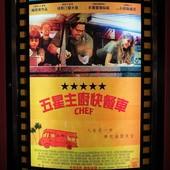 Movie, Chef(五星主廚快餐車)(落魄大厨)(滋味旅程), 廣告看板, 美麗華