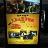 Movie, Chef(五星主廚快餐車)(落魄大厨)(滋味旅程), 廣告看板, 哈拉影城