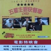 Movie, Chef(五星主廚快餐車)(落魄大厨)(滋味旅程), 特映會