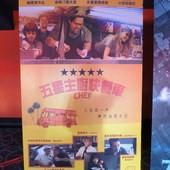 Movie, Chef(五星主廚快餐車)(落魄大厨)(滋味旅程), 廣告看板, 信義威秀