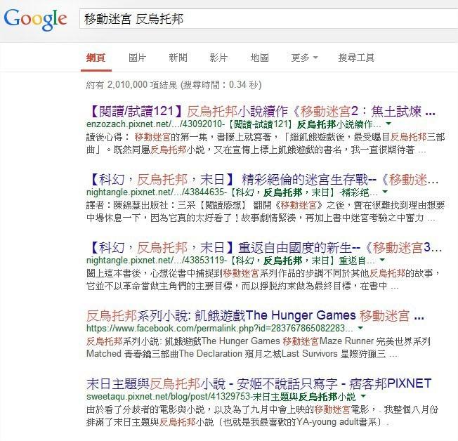 Movie, The Maze Runner(美國.加拿大.英國) / 移動迷宮(台.港) / 移动迷宫(中), google