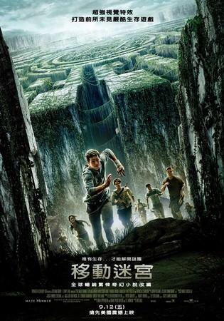 Movie, The Maze Runner(移動迷宮), 電影海報