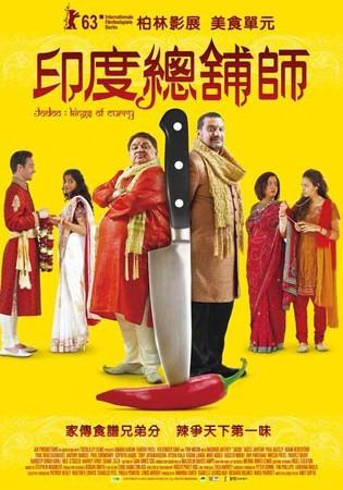Movie, Jadoo(印度總舖師), 電影海報