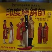 Movie, Jadoo(印度總舖師), 廣告看板, 信義威秀