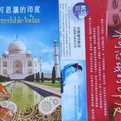 Movie, Jadoo(印度總舖師), 特映會, 印度旅遊資料