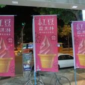 便利商店美食, 全家, NISSEI霜淇淋, 萬丹紅豆霜淇淋
