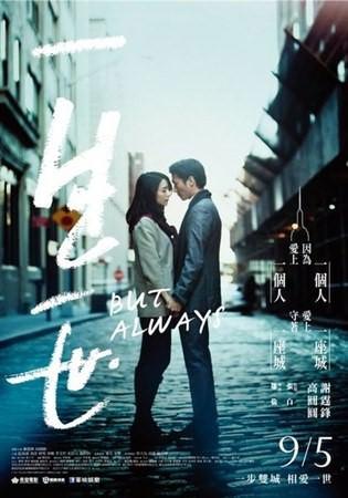 Movie, 一生一世(But Always), 電影海報
