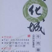 文化城牛肉麵(竹北店), 名片