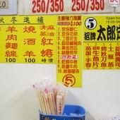 太郎日式料理屋, 台中市, 中區, 中華路, 台中火車站