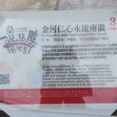 七股鹽山, 一見雙雕, No.03
