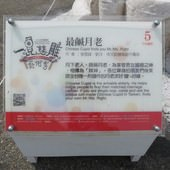 七股鹽山, 一見雙雕, No.05