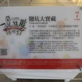 七股鹽山, 一見雙雕, No.07