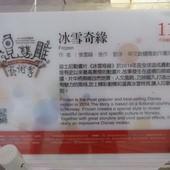 七股鹽山, 一見雙雕, No.11