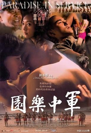 Movie, 軍中樂園(Paradise in Service), 電影海報