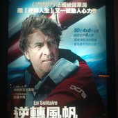 Movie, En solitaire(逆轉風帆)(独自一人)(Turning Tide), 廣告看板