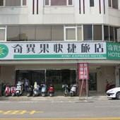 奇異果快捷旅店(中正店), 台中市, 中區, 台灣大道一段