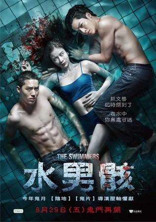 Movie, ฝากไว้..ในกายเธอ(水男骸)(水惊惊)(游魂惹鬼), 電影海報