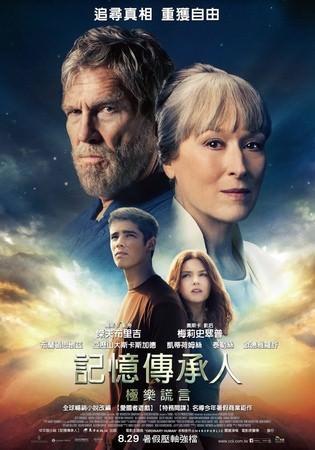 Movie, The Giver(記憶傳承人:極樂謊言)(赐予者), 電影海報