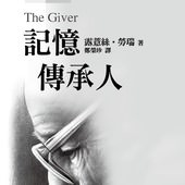 Novel, The Giver(授者)(記憶傳承人)(記憶傳授人), Lois Lowry