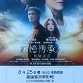 Movie, The Giver(記憶傳承人:極樂謊言)(赐予者), 電影特映會